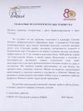 Поздравление директора техникума Бруевой Марины Ивановны с Днем Профобразования!