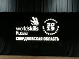 Знаменосцы техникума «Рифей» на открытии World Skills Russia